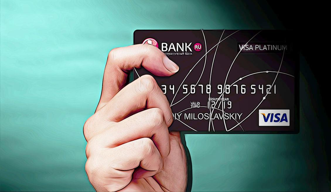 Интерактивный банк, карта Visa Platinum: время выйти из тени
