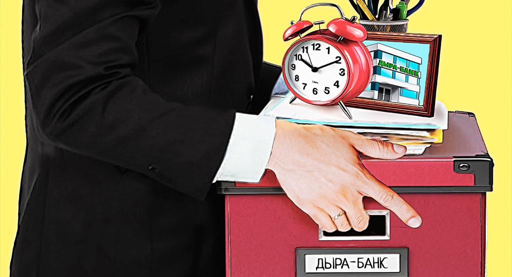 Что делать сотрудникам банков, лишившихся лицензии