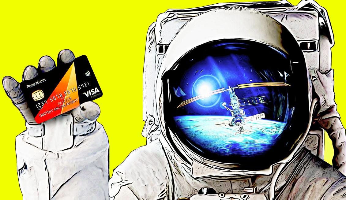 Карта Рокетбанка, тариф Уютный космос: Как полететь, чтобы не пролететь