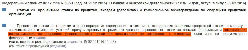 Изображение - Куда можно сдать мелочь в москве Banki-mogut-ustanavlivat-komissii-1024x209