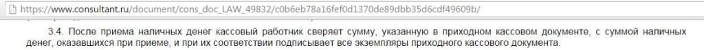 Изображение - Куда можно сдать мелочь в москве Kassovy-j-rabotnik-sveryaet-1024x74