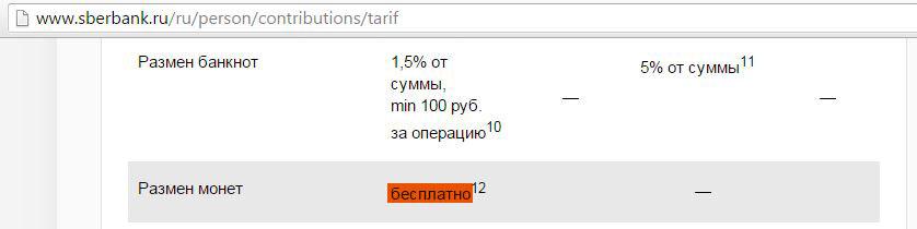 Изображение - Куда можно сдать мелочь в москве Prodolzhenie-obmen-sberbank