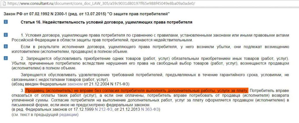 Изображение - Куда можно сдать мелочь в москве Zakon-o-zashhite-prav-potrebitelya-stat-ya-16-1024x421