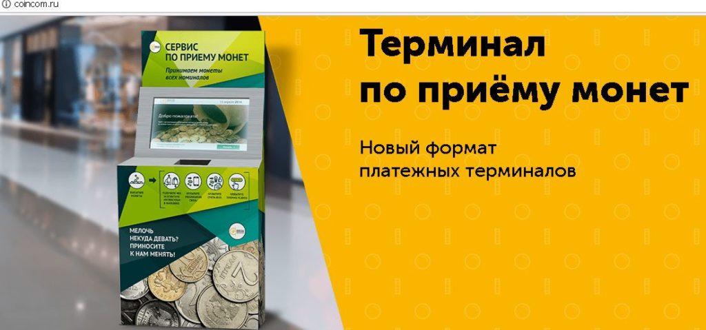 Изображение - Куда можно сдать мелочь в москве terminal-po-priemu-monet-1024x479