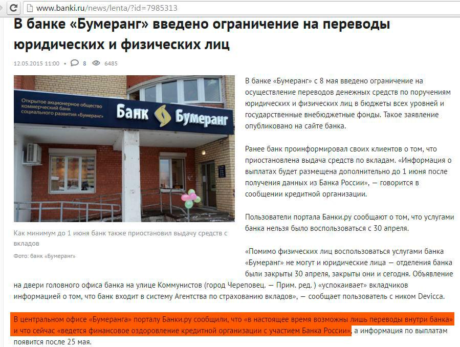 Креатив банков перед отзывом лицензии