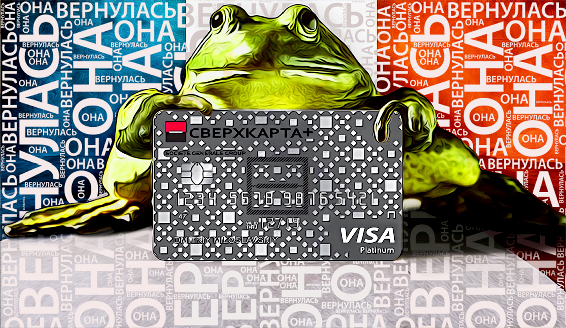 Росбанк Сверхкарта+  Visa Platinum: Кэшбэк 7% на ВСЁ