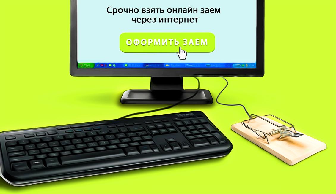 Займы онлайн: почему они популярны