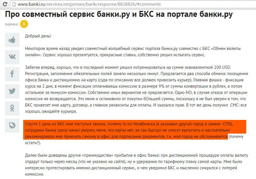 БКС Банк