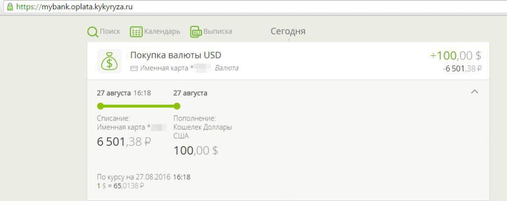 валютный кошелек кукуруза