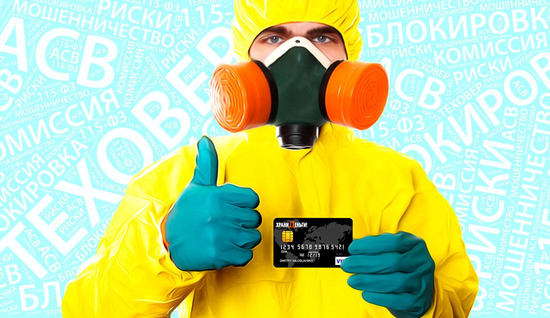 Основные риски дебетовых карт: предупреждён – значит вооружён