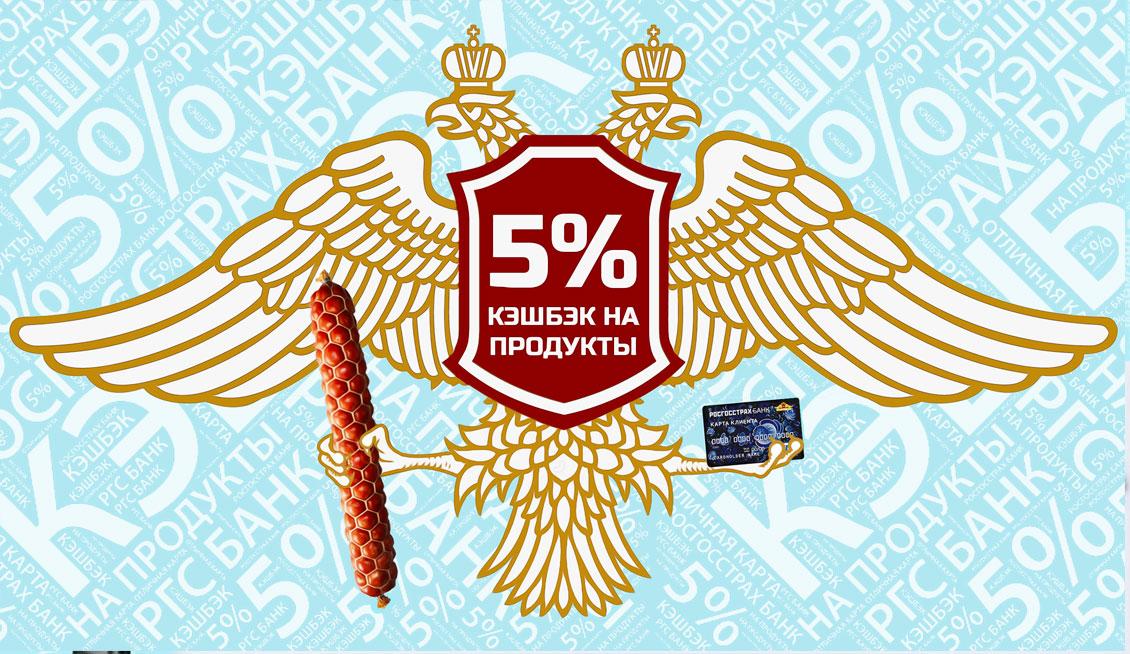 Отличная карта от Росгосстрах Банка: 5% кэшбэк на продукты