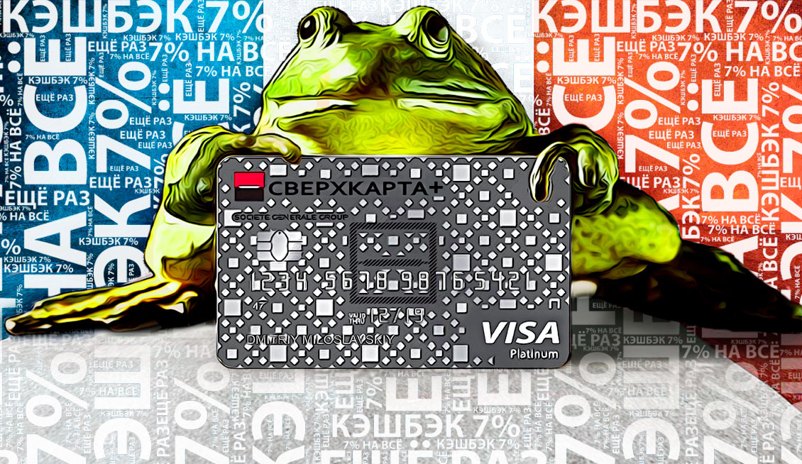 Кредитная Сверхкарта+ от Росбанка: кэшбэк 7% на всё ещё раз
