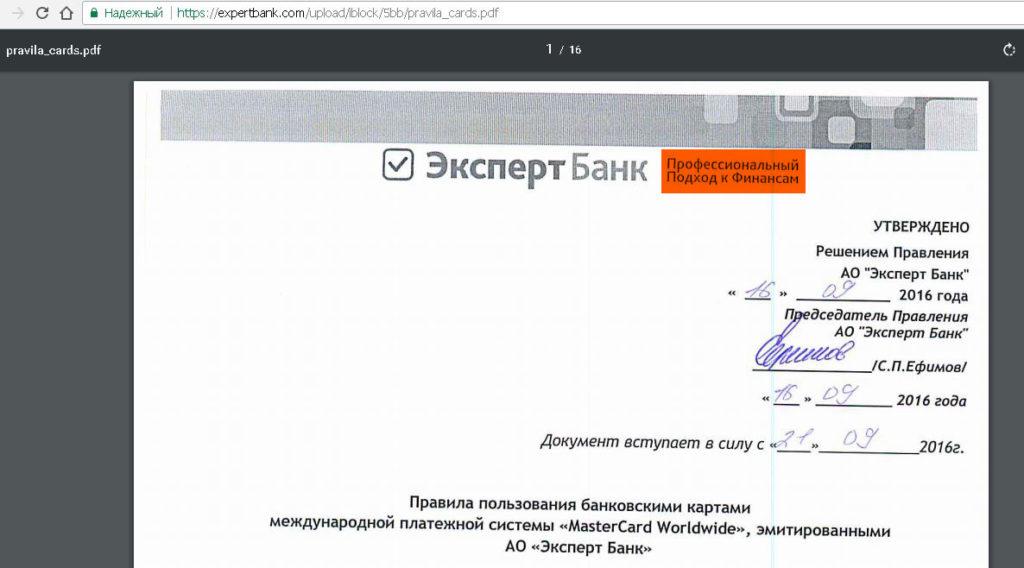 карта эксперт банка