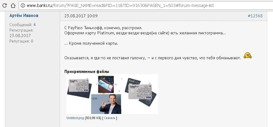 карта тинькофф платинум