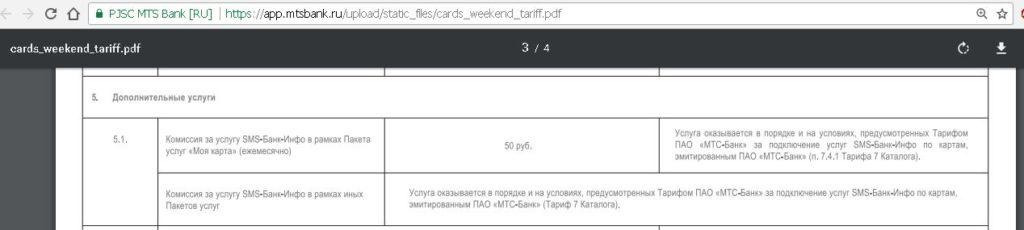 МТС Деньги Weekend
