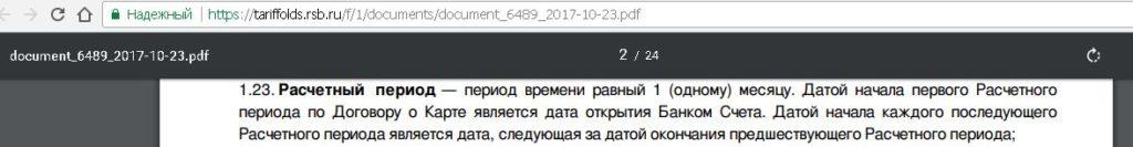 кредитная карта русский стандарт