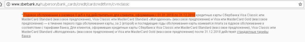 кредитная карта сбербанк