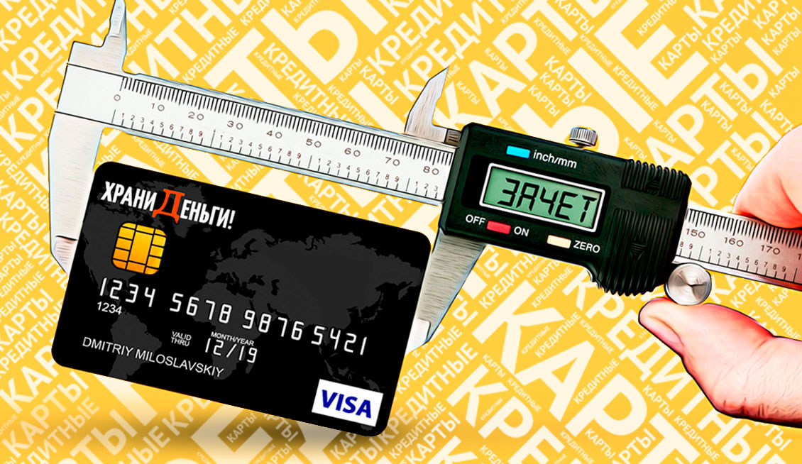 Лучшие кредитные карты. Свежий обзор