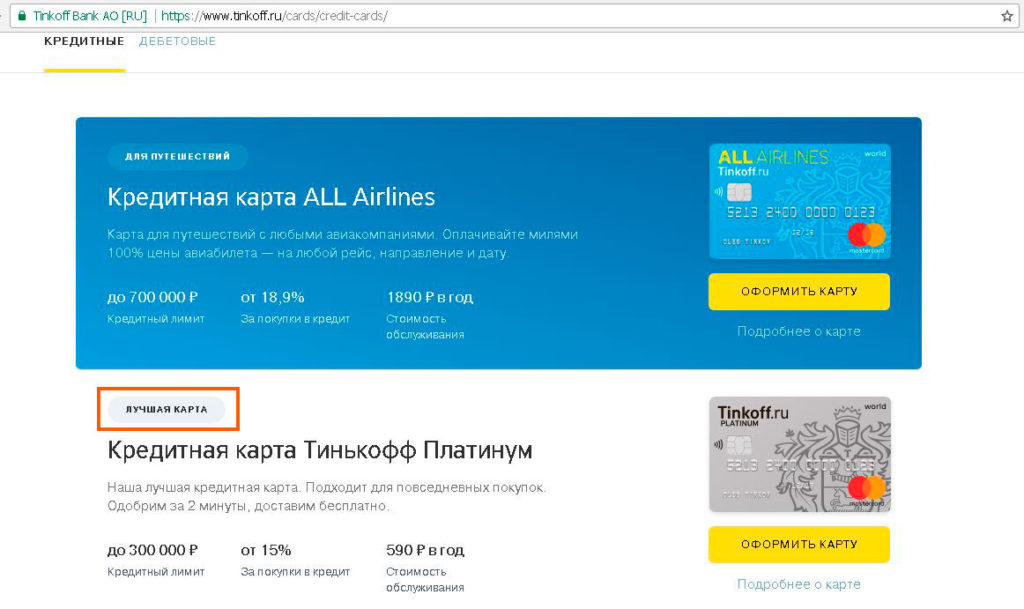 Tinkoff All Airlines