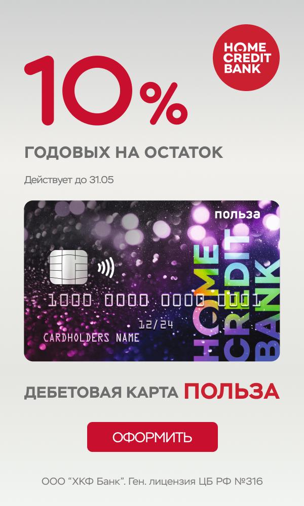 ХоумКредит Польза [debit_cards][sale]
