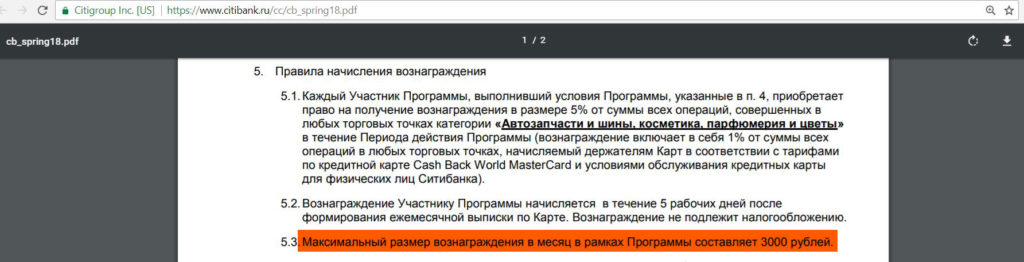 Cash Back от Ситибанка