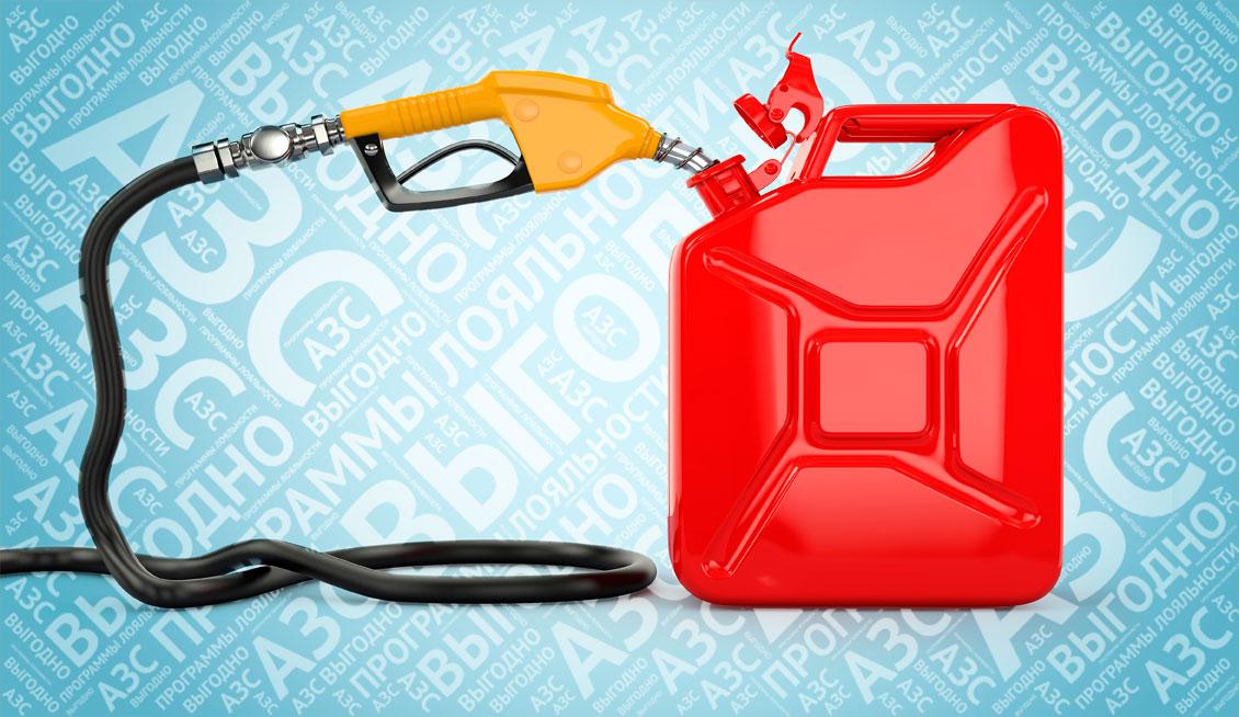 На какой АЗС самый дешёвый бензин. Сравнение программ лояльности