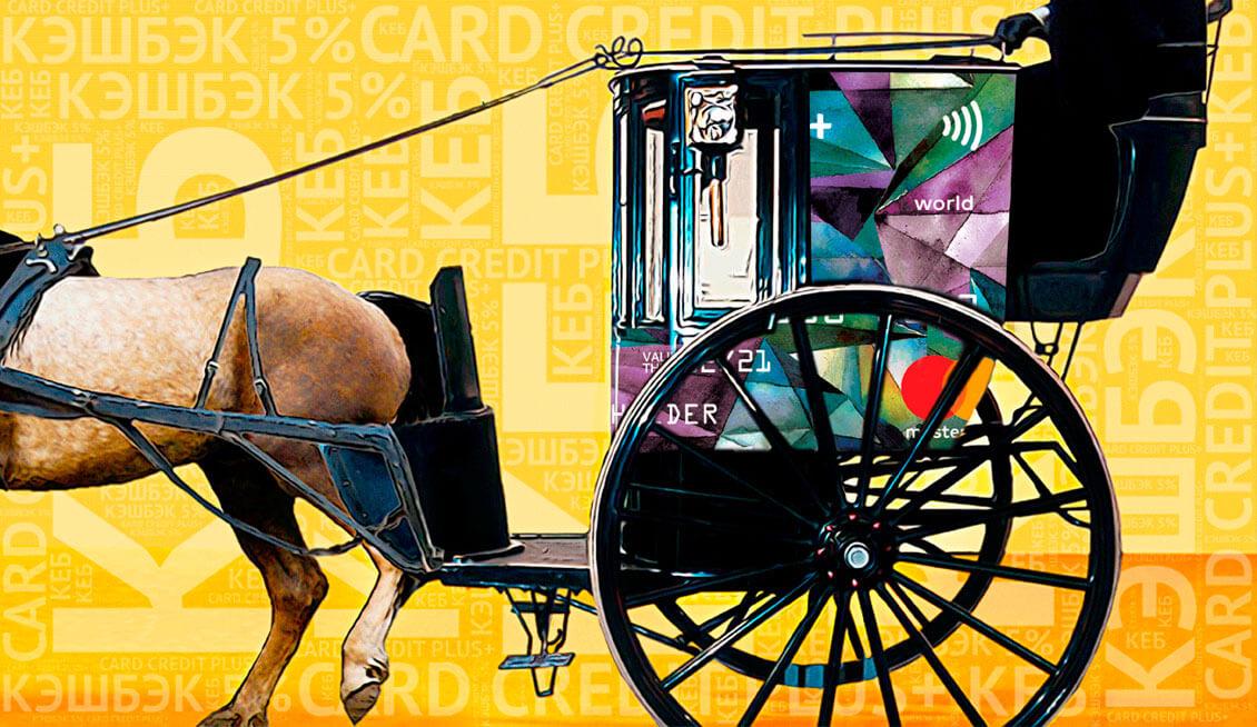 Кредитная карта Кредит Европа Банка Card Credit Plus+: мир шопинга и развлечений