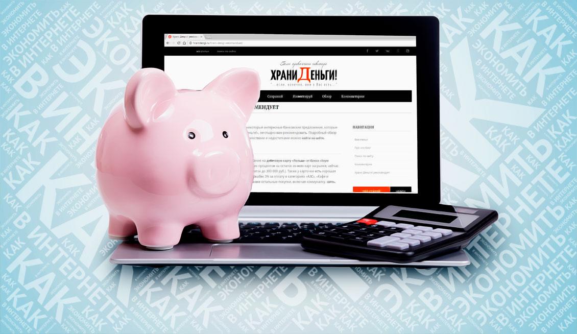 11 советов, как экономить семейный бюджет с помощью интернета
