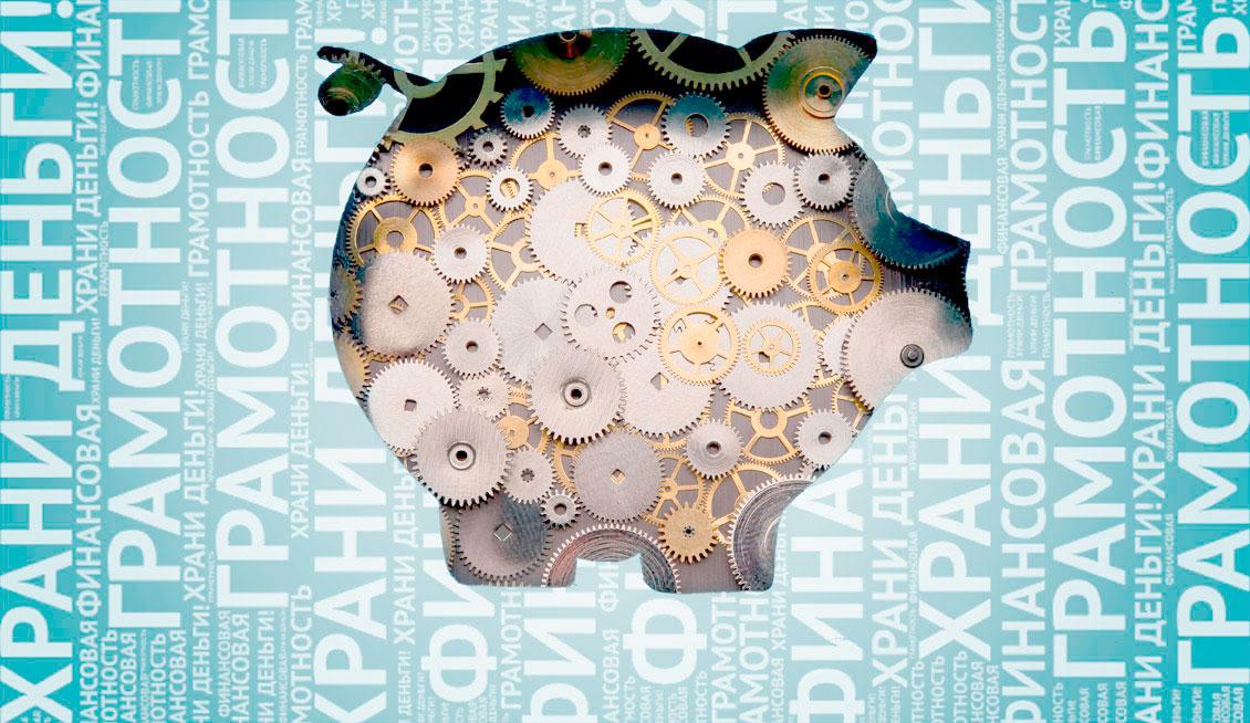 Финансовая грамотность от ХраниДеньги!: Возьми от банка всё