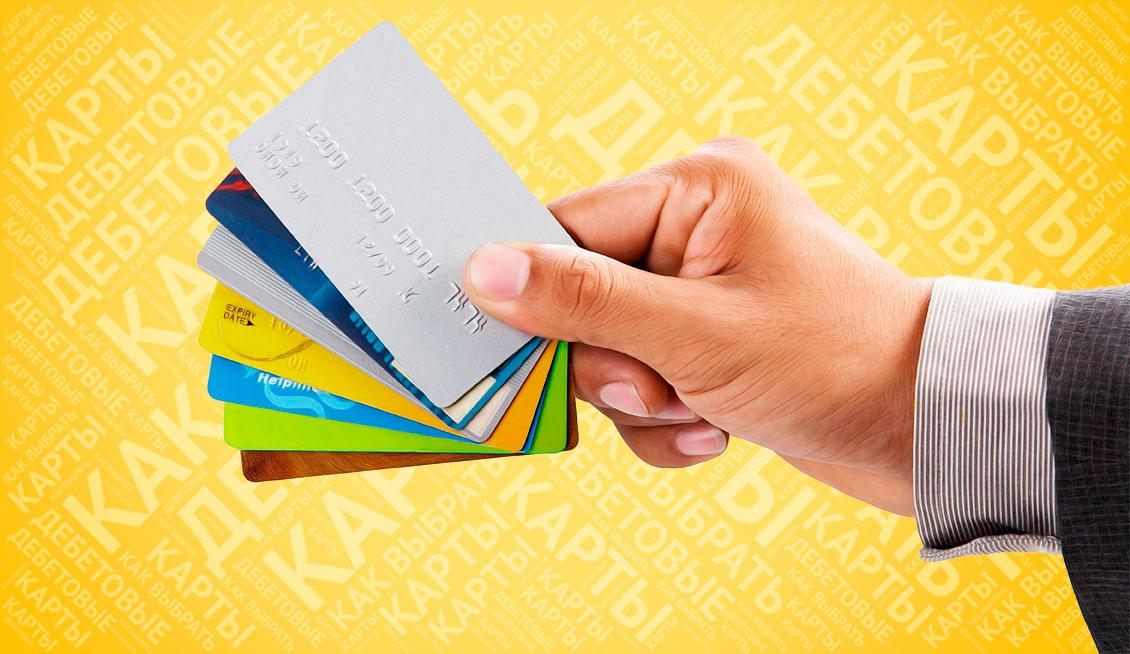 Лучшие дебетовые карты: Как выбрать?