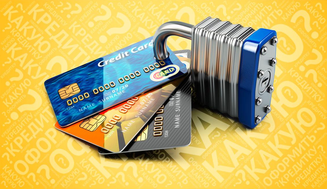 Достаточно ли Вы знаете о кредитных картах? Какую кредитку оформить