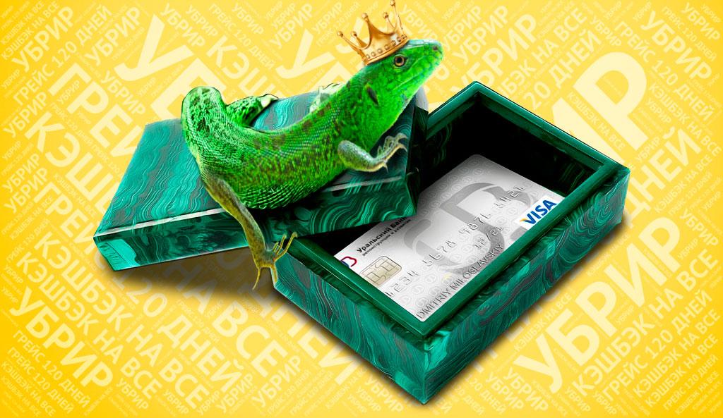 Кредитная карта от УБРиР: 120 дней без процентов и с кэшбэком