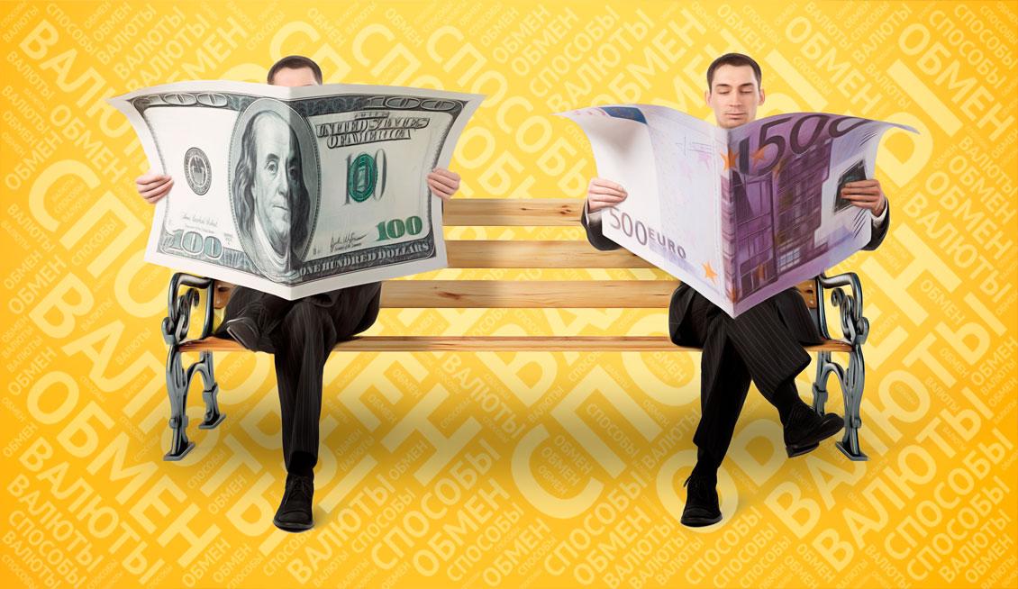Выгодный обмен валюты 2019: сравнение способов