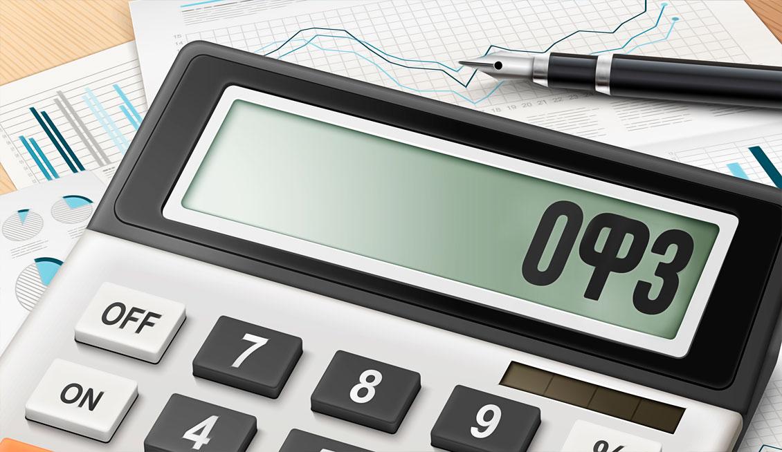 Облигации федерального займа: Зачем нужны ОФЗ