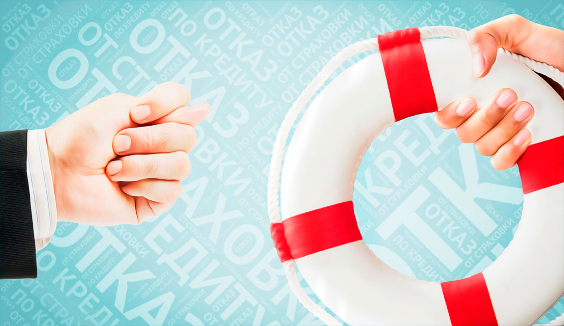 Отказ от страховки по кредиту: новые правила