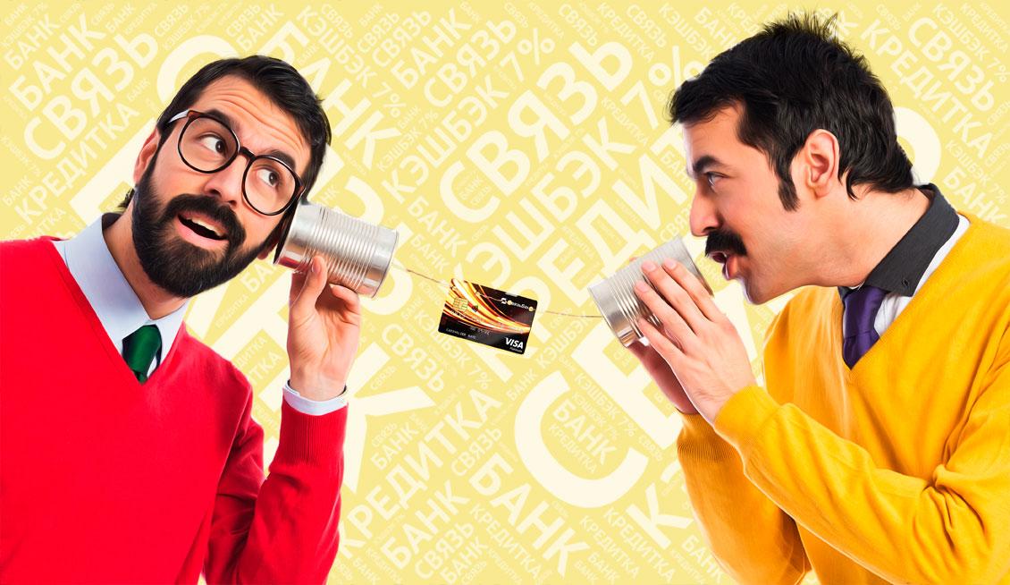 Неожиданная кредитная карта Связь-Банка с 7% кэшбэком