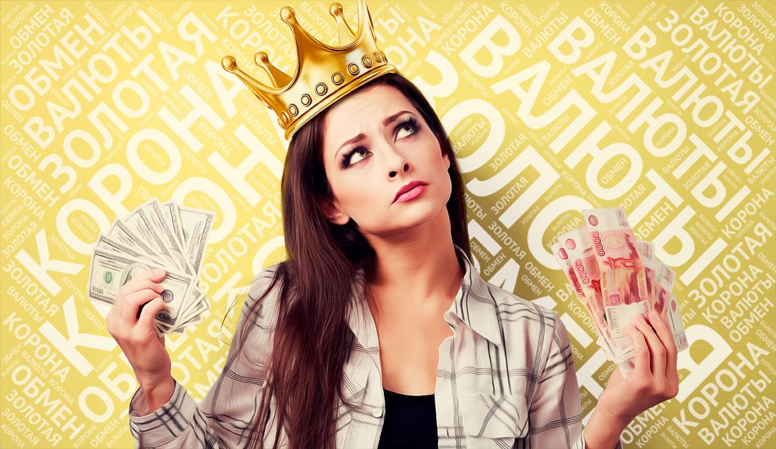 Золотая Корона – Обмен валюты онлайн: выгодный курс или нет?