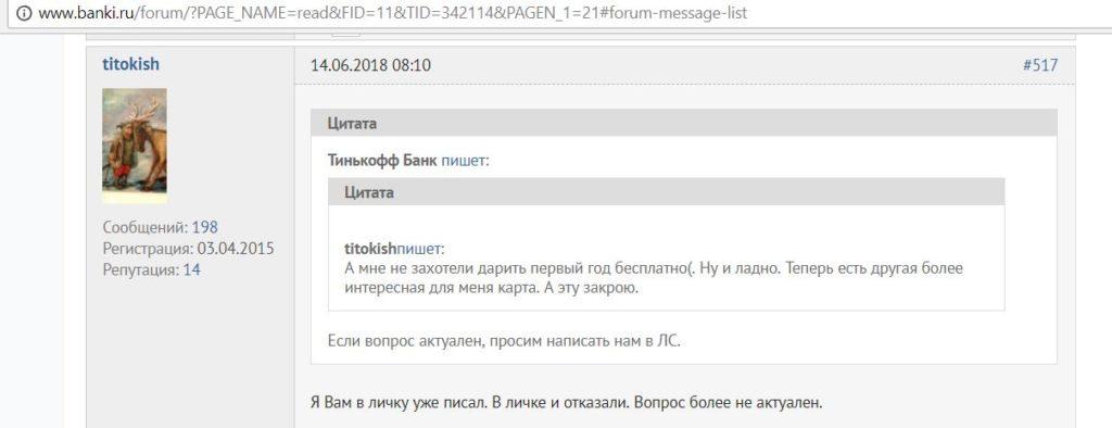 тинькофф драйв