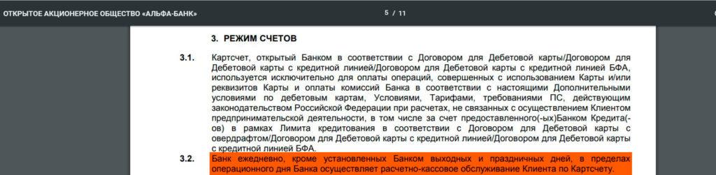 Карты банка Уралсиб