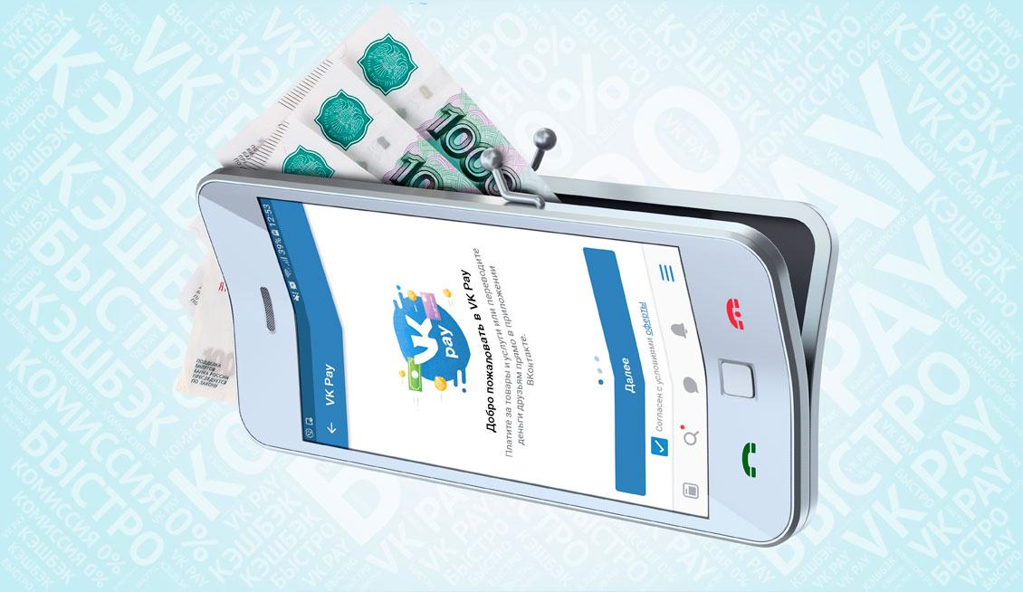 VK Pay от ВКонтакте: тестируем сервис