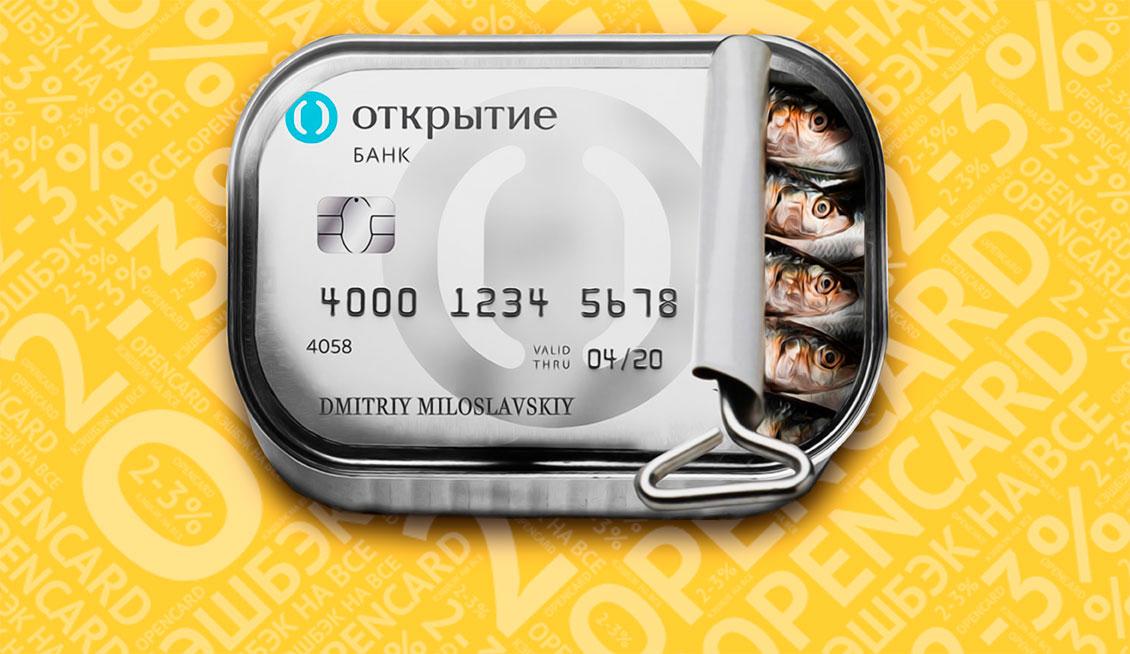 Бесплатная карта Opencard от банка Открытие: кэшбэк 2-3% на все