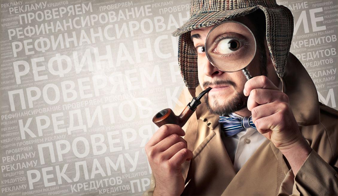 Рефинансирование кредитов в банке Открытие: проверяем рекламу