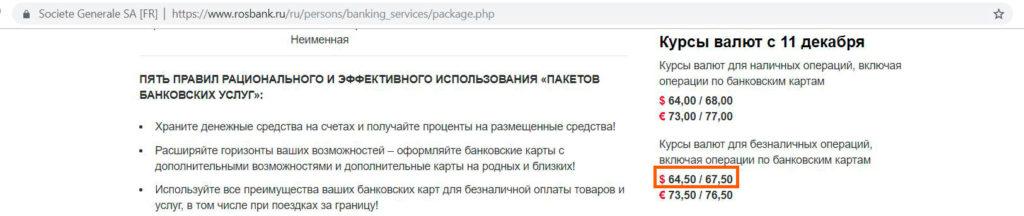 Можно ВСЁ от Росбанка