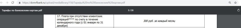 Карта банка ДОМ.РФ