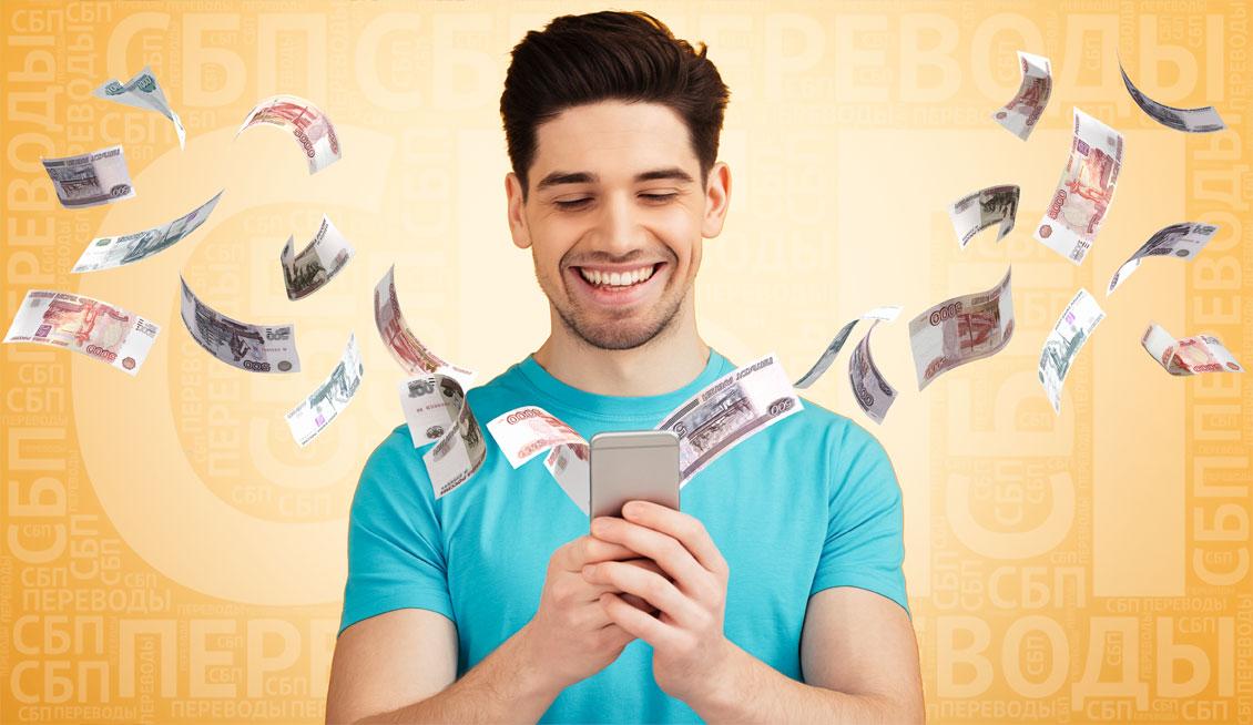 Система быстрых платежей СБП: бесплатные переводы по номеру телефона