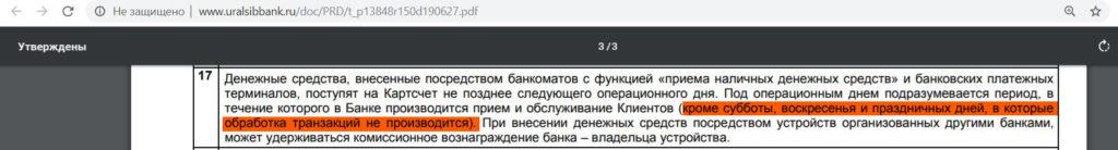 Прибыль от Уралсиба