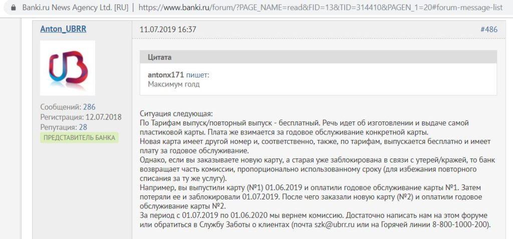 Максимум от УБРиР