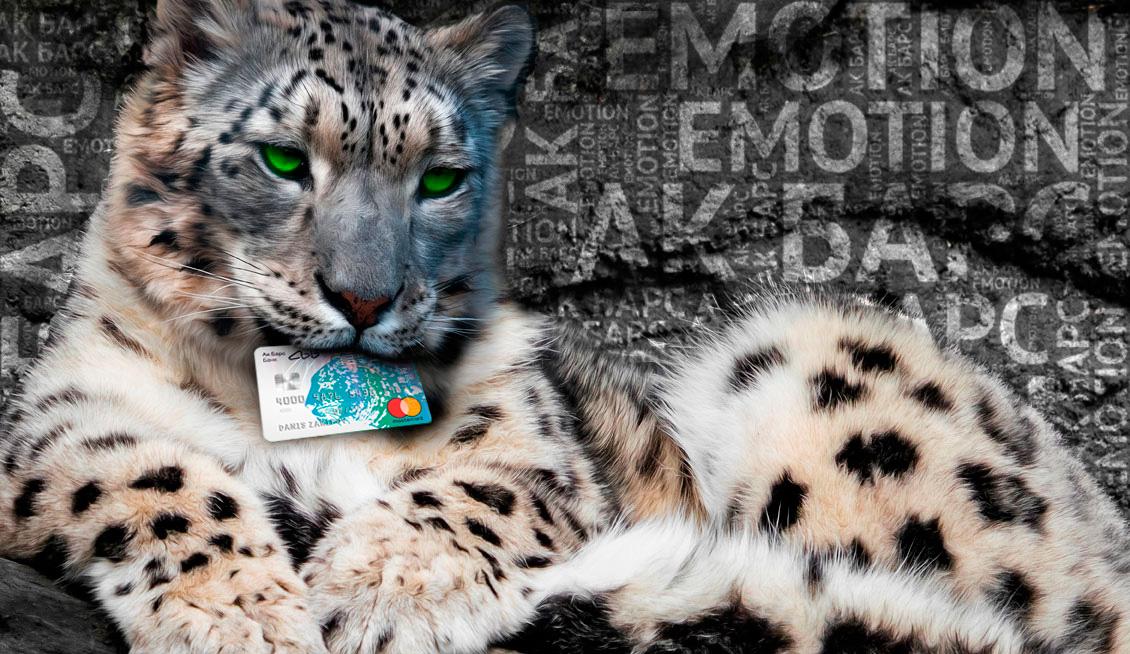 Карта Emotion от Ак Барса: 5% кэшбэка милями на все