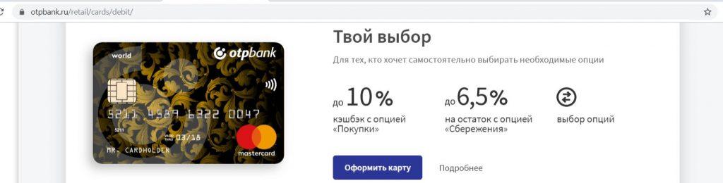 Твой выбор от ОТП Банка