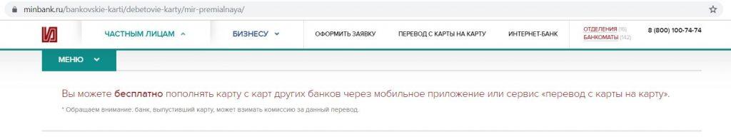 мир премиальная от московского индустриального банка